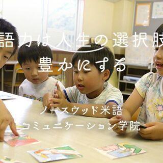 無料体験レッスン~2021年度生徒募集~3月開講~【楽しい児童英...
