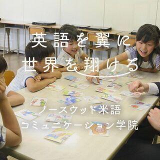 無料体験~2021年度生徒募集~3月開講~【楽しい児童英語だけで...