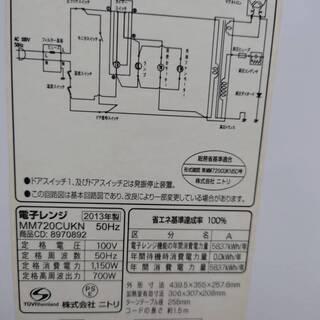 ニトリ 電子レンジ - 家電