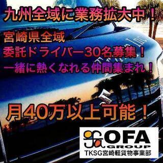 ★new★ #日南市 #串間市 #TKSG宮崎 #加盟金0円 #...
