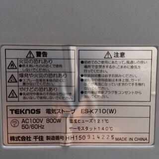 電気ストーブ テクノスES-K710 - 家電