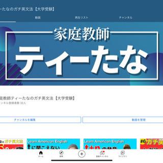 家庭教師&オンライン授業 ¥2,000\時から 小、中、高の受験授業致します。【小(算数、英語)、中(全教科)、高(英語、数学IA・2B)】 - 受験