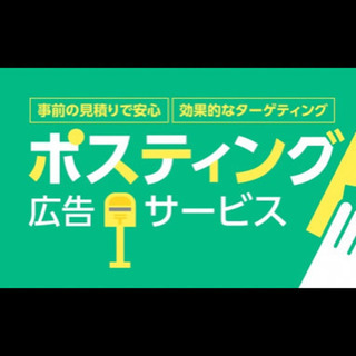 日払7800円!ポスティングスタッフ大募集!