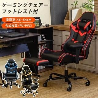 ■売り切れ御免■ ゲーミングチェア フットレスト付 BL/…
