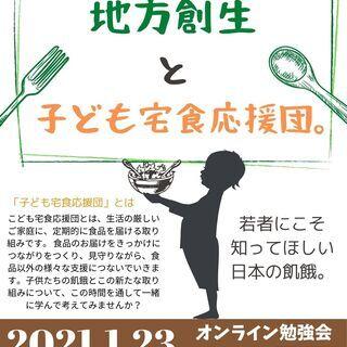 『若者が取り組む地方創生〜広島県の現状とこども宅食応援団〜』