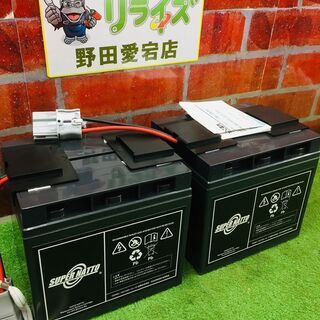 スーパーナット RBC55J-S バッテリーキット2【リラ…