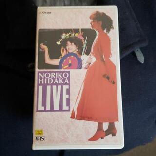 日髙のりこ LIVE 元気です! VHS