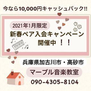 新春ペア入会キャンペーン開催中【今なら10,000円キャッシュバ...