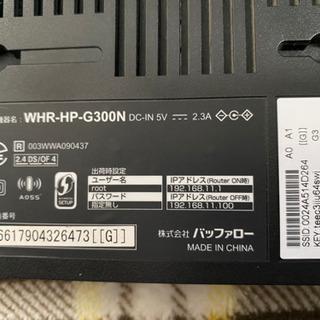 BUFFALO Wi-Fiルーター WHR-HP-G300N【交渉中】