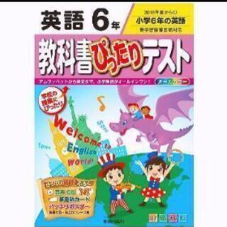 2★予習復習に★教科書ぴったりテスト英語 6年★