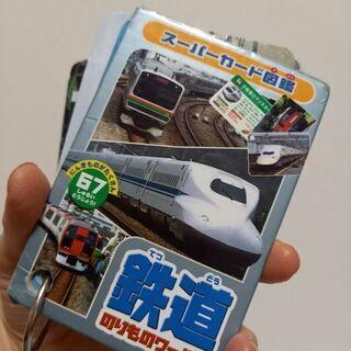 スーパーカード図鑑 鉄道 車 飛行機
