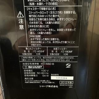 SHARP 加湿空気清浄機 - 名古屋市