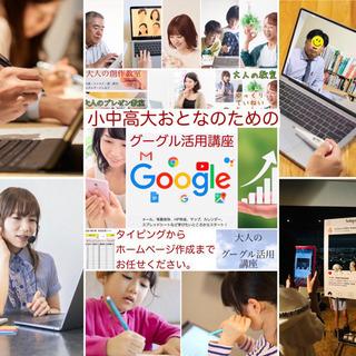 ろじかるGoogle活用講座