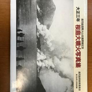 大正3年 桜島大噴火写真集