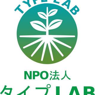 タイプLAB【船堀イベント】