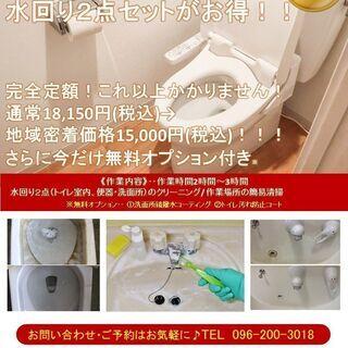 水回り2点『トイレ&洗面所』♪税込15,000円☆  公式LIN...