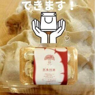 🥟🥟本格中華明楽の自家製餃子🥟🥟