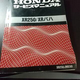XR250(MD30)のサービスマニュアル
