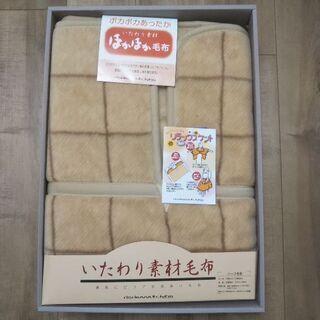 西川リビング ほかほか毛布 着る毛布 ブランケット 未使用品【大...