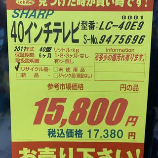 SHARP製★40インチ液晶テレビ★6ヵ月間保証付き - 売ります・あげます
