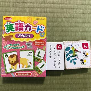 【受渡決定】無料 英語カード&かるた