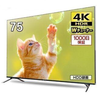 大幅値下げ!新品/大画面/75型/液晶テレビ