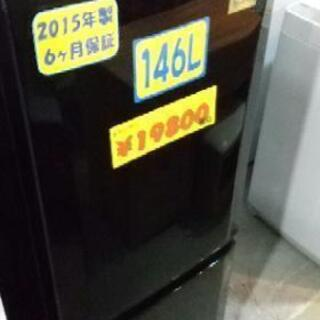 冷蔵庫 146l 2015年製 6ヶ月保証 40109