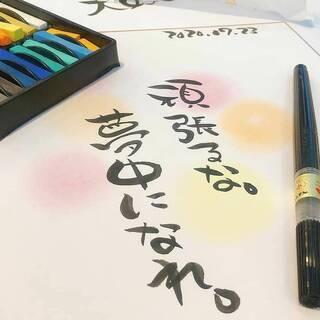 心が豊かになる筆文字アート体験講座〜2021年の目標を筆文字アー...