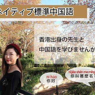 【初回限定体験授業500円!】ネイティブ先生と標準中国語を勉強し...