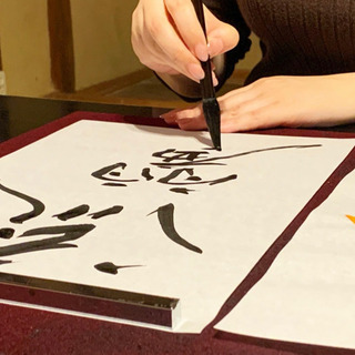Design書道教室『造-zou-』 - 日本文化