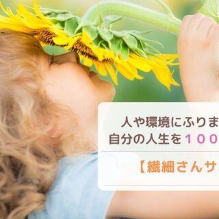 繊細さん(HSP)限定 無料勉強会@オンライン 1月24日