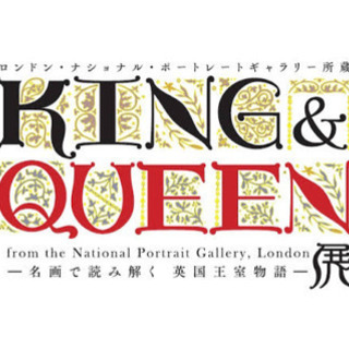 KING&QUEEN展の当日券使用済みチケット探しています