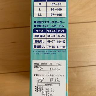 ピジョン産後骨盤ベルト(未開封・未使用)