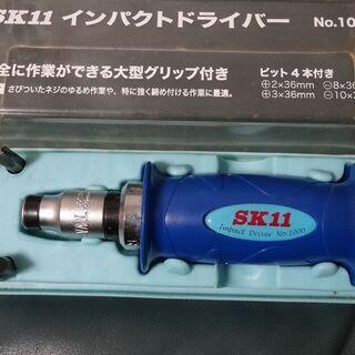 SK11 藤原産業 NO1000インパクトドライバー