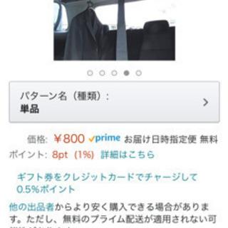 【値下げ】車用マルチグリッパー(ハンガー掛け)2本セット