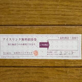 【ネット決済】アイススケート入場券(日本ガイシアリ−ナ)