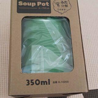 【未使用】スープポット スープカップ スープジャー 350ml ...