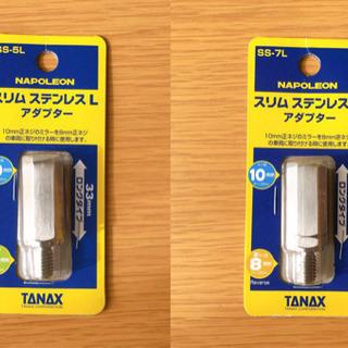 【未使用】タナックス ミラーアダプター セット