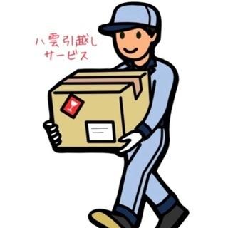 ☆2トントラック引越し9800円~☆全国対応☆ハンガーボックス☆...