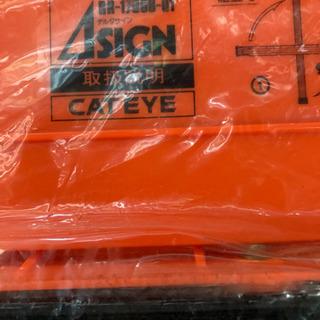 停止表示板  非常停止表示板 デルタサイン CATEYE RR-1700B    - 前橋市