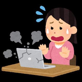 【茨城・千葉・埼玉・東京】パソコンの起動が遅い!動作が重い!お困...