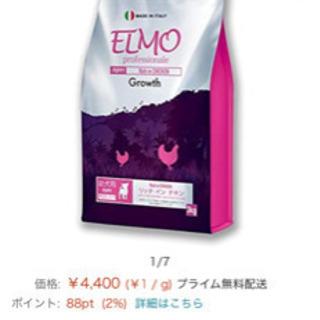 値下げしました。ELMO 幼犬用ドックフード3キロ 新品未開封
