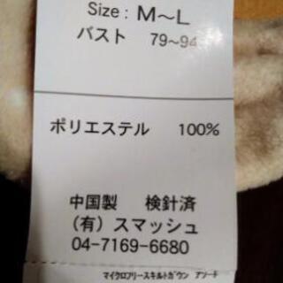 【新品】レディースガウン 定価1979円 - 服/ファッション