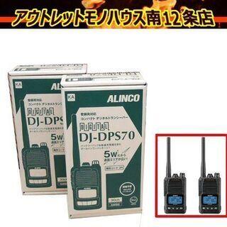 新品未使用 ALINCO/アルインコ 5W デジタル30ch コ...