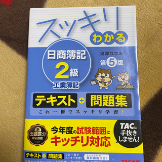 【ネット決済】スッキリわかる日商簿記2級工業簿記