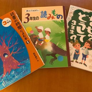 児童書3冊