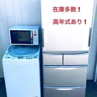 "✨👏家電セット販売👏✨🚚""送料設置無料‼🚚🎉新生活応援キャンペ..."