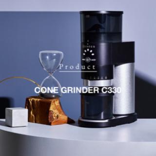 CONE GRINDER C330
