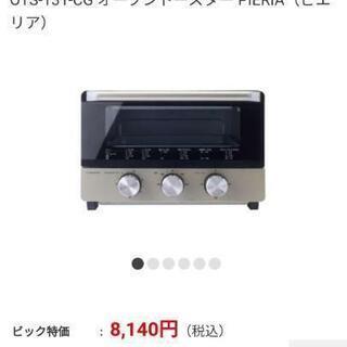 新品未使用品 オーブントースター PIERIA(ピエリア)