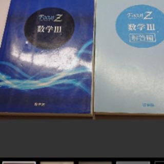 フォーカス ゼータ   FOCUS  Z   数学Ⅲ
